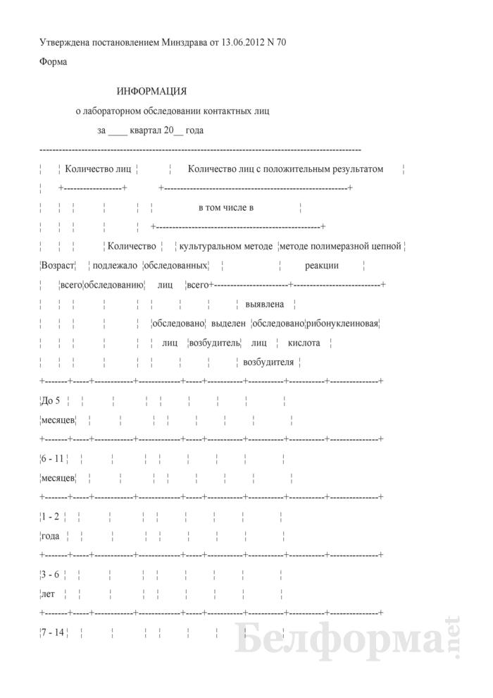 Информация о лабораторном обследовании контактных лиц. Страница 1