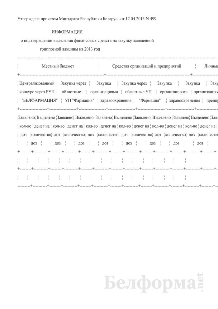 Информация о подтверждении выделения финансовых средств на закупку заявленной гриппозной вакцины на 2013 год. Страница 1