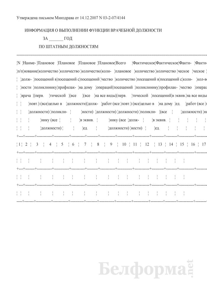 Информация о выполнении функции врачебной должности по штатным должностям. Страница 1