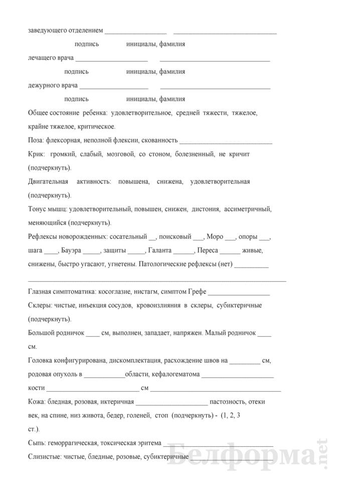 История развития новорожденного (Форма № 097/у). Страница 14