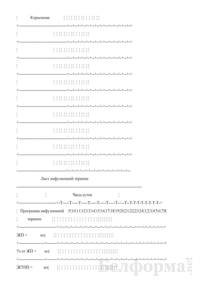 История развития новорожденного (Форма № 097/у). Страница 32