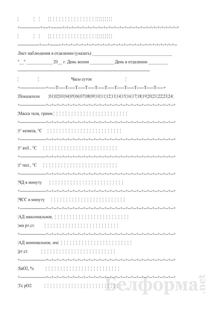 История развития новорожденного (Форма № 097/у). Страница 35