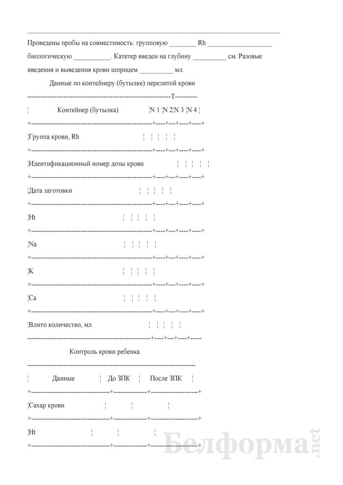 История развития новорожденного (Форма № 097/у). Страница 40