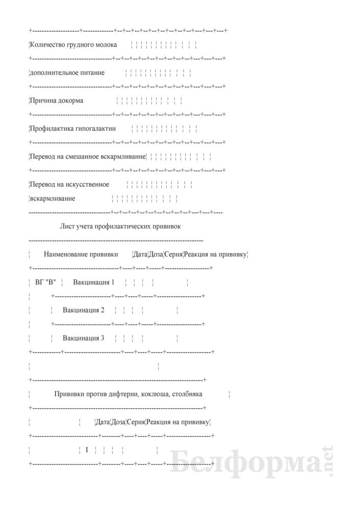 История развития ребенка (Форма 112/у). Страница 5