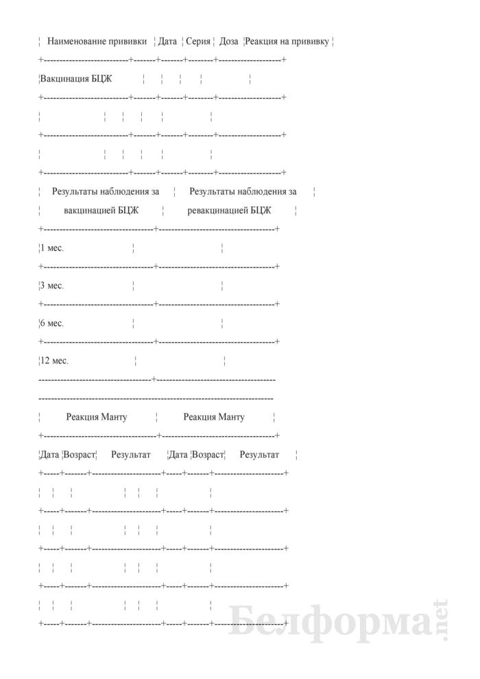 История развития ребенка (Форма 112/у). Страница 7