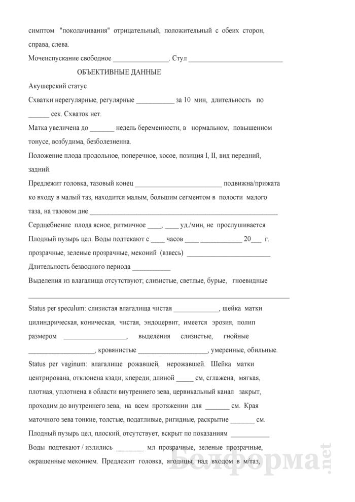 История родов (Форма № 096/у). Страница 14