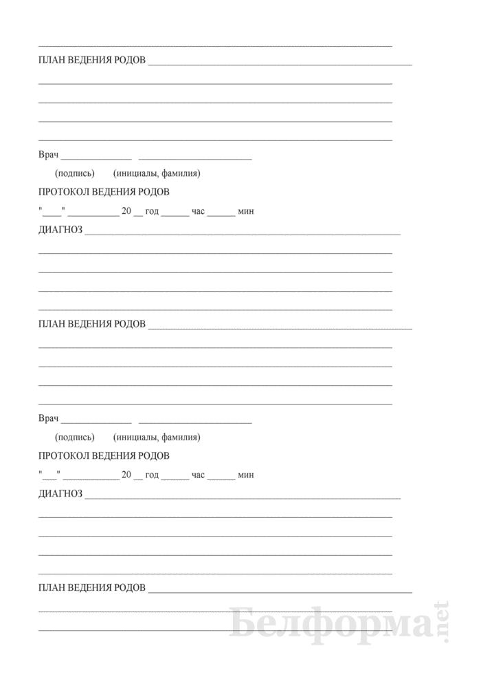 История родов (Форма № 096/у). Страница 17