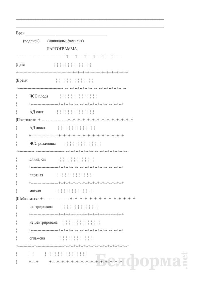 История родов (Форма № 096/у). Страница 18