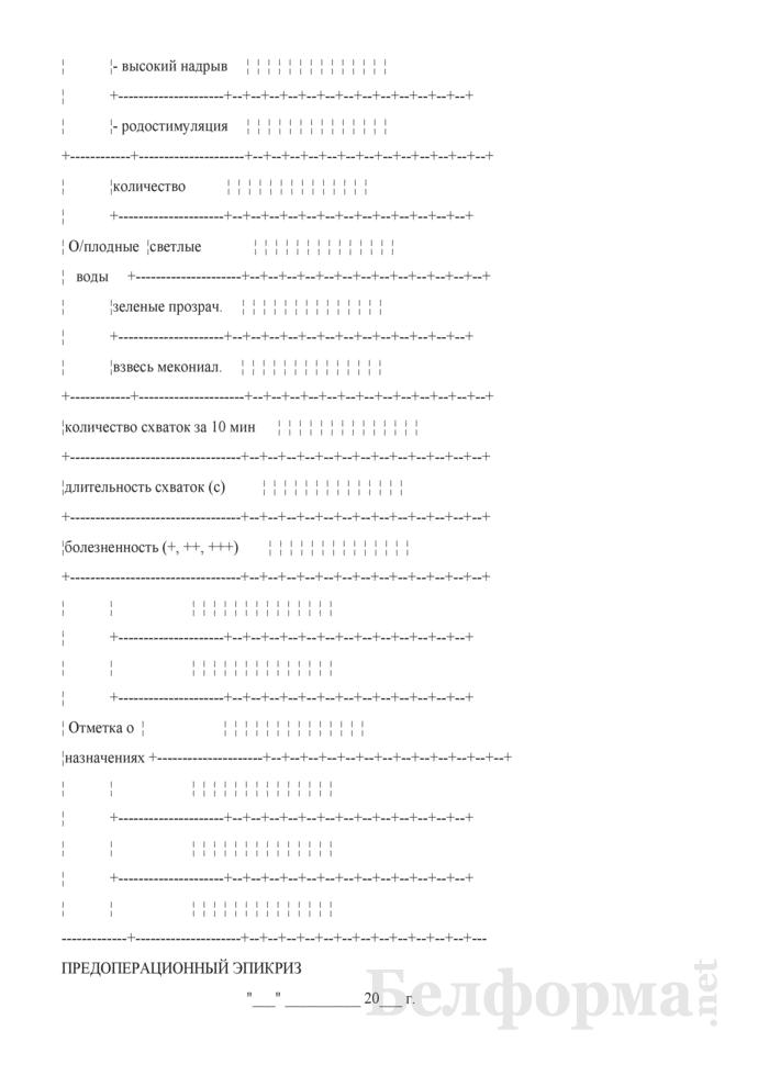 История родов (Форма № 096/у). Страница 20