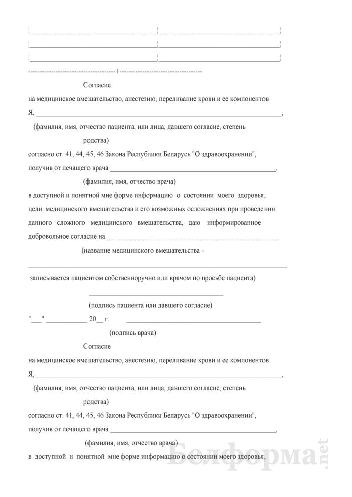 История родов (Форма № 096/у). Страница 29
