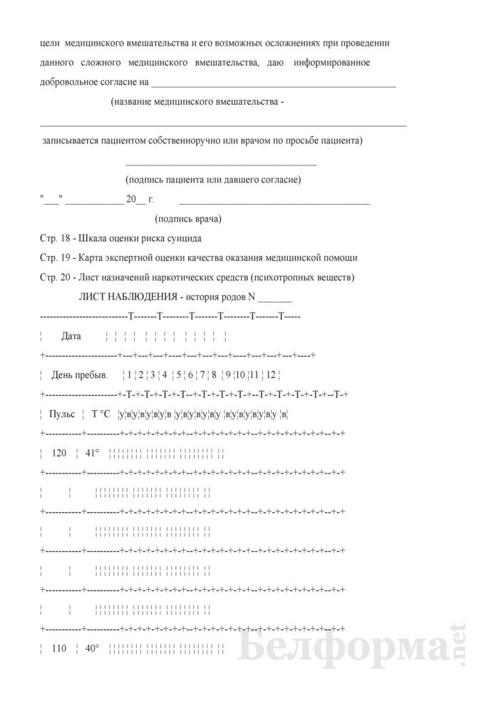 История родов (Форма № 096/у). Страница 30