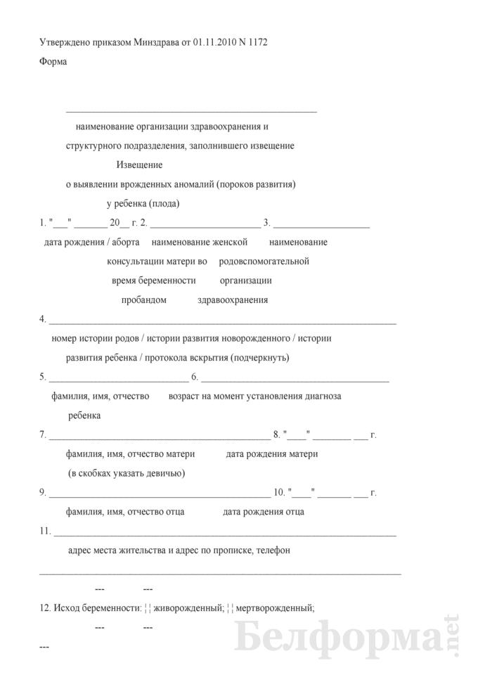 Извещение о выявлении врожденных аномалий (пороков развития) у ребенка (плода). Страница 1