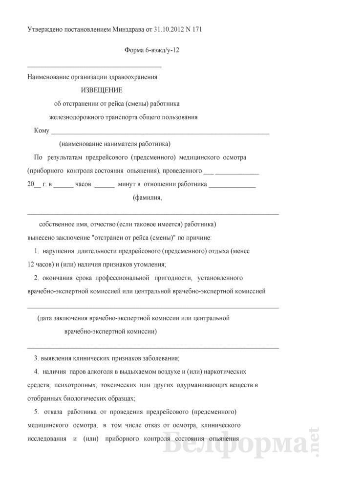 Извещение об отстранении от рейса (смены) работника железнодорожного транспорта общего пользования (Форма 6-вэжд/у-12). Страница 1
