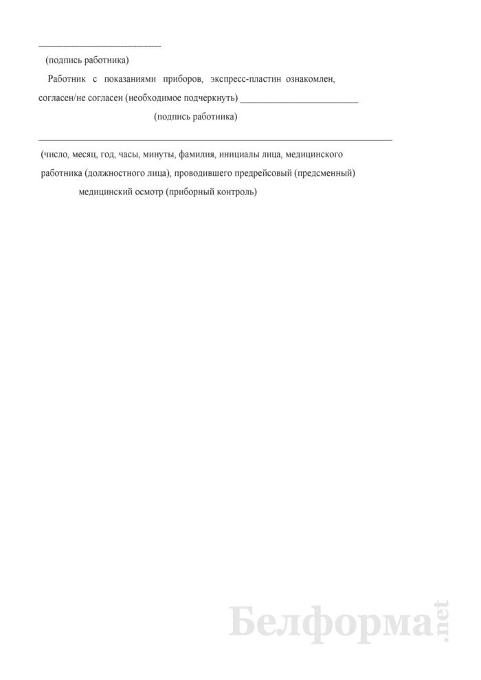 Извещение об отстранении от рейса (смены) работника железнодорожного транспорта общего пользования (Форма 6-вэжд/у-12). Страница 2