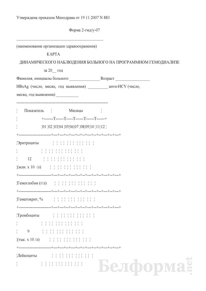Карта динамического наблюдения больного на программном гемодиализе. Форма № 2-гмд/у-07. Страница 1