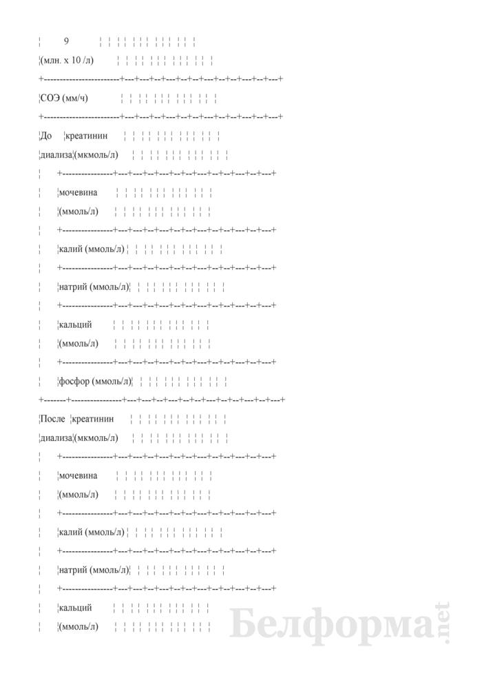 Карта динамического наблюдения больного на программном гемодиализе. Форма № 2-гмд/у-07. Страница 2