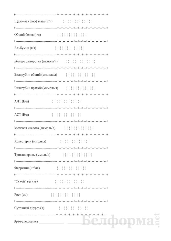 Карта динамического наблюдения больного ребенка на программном гемодиализе. Форма № 6-гмд/у-08. Страница 3