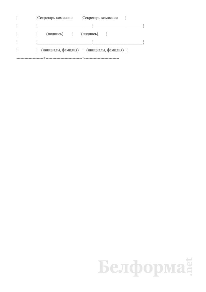 Карта медицинского освидетельствования гражданина, поступающего на военную службу по контракту (призываемого на военную службу офицера запаса). Страница 6
