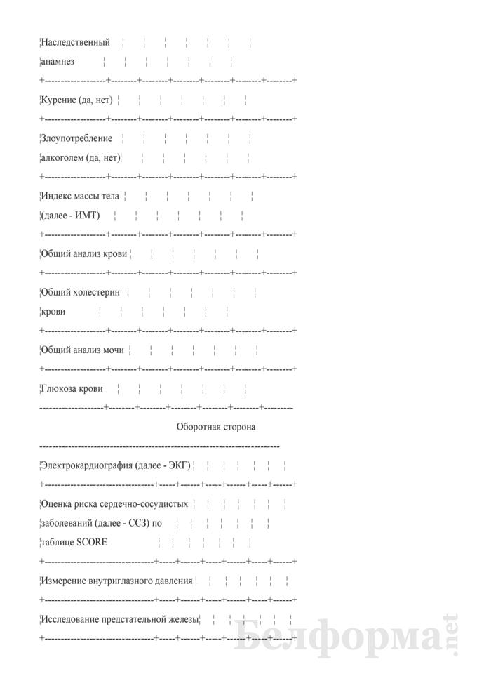 Карта учета диспансерного наблюдения (Форма 131/у-Д). Страница 2