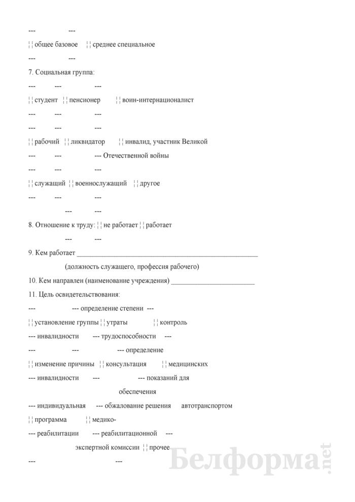 Карта учета инвалида в медико-реабилитационной экспертной комиссии. Форма № КИ-у/06. Страница 2
