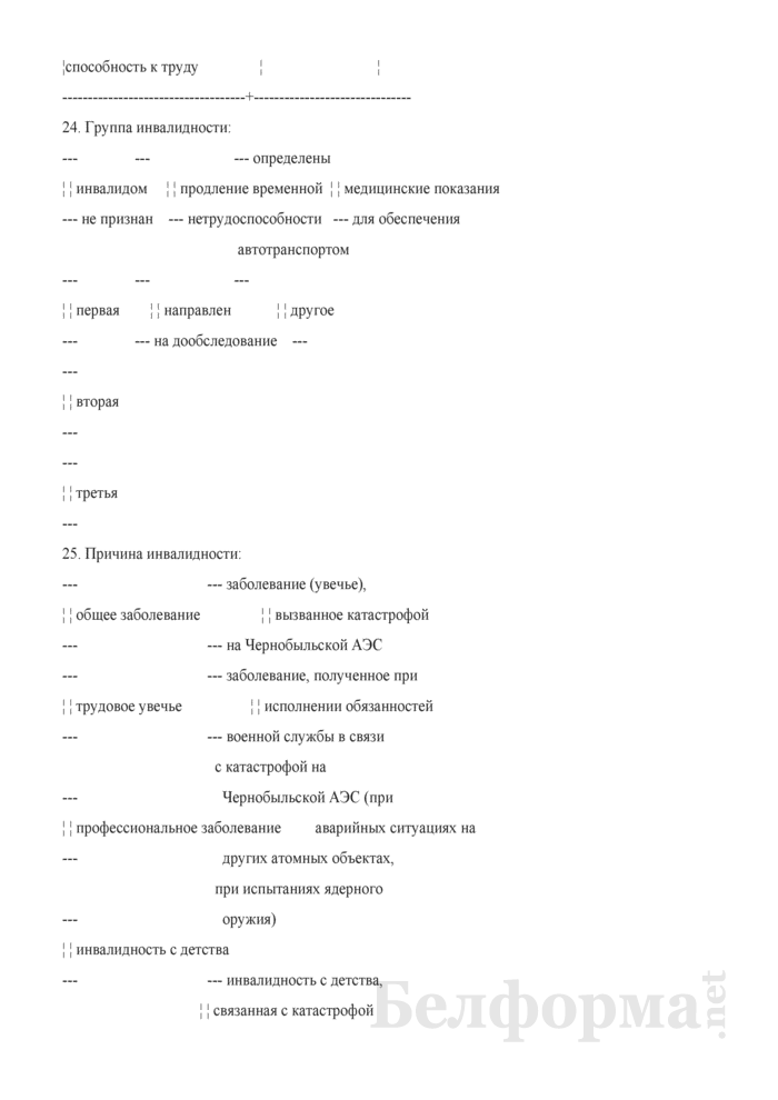 Карта учета инвалида в медико-реабилитационной экспертной комиссии. Форма № КИ-у/06. Страница 11