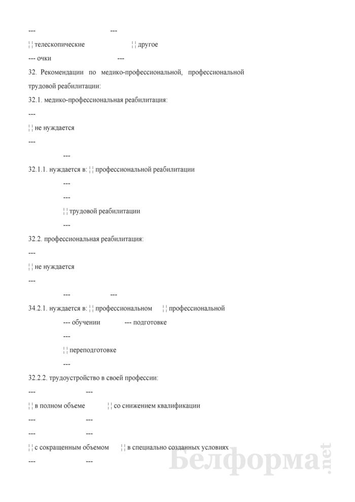 Карта учета инвалида в медико-реабилитационной экспертной комиссии. Форма № КИ-у/06. Страница 15
