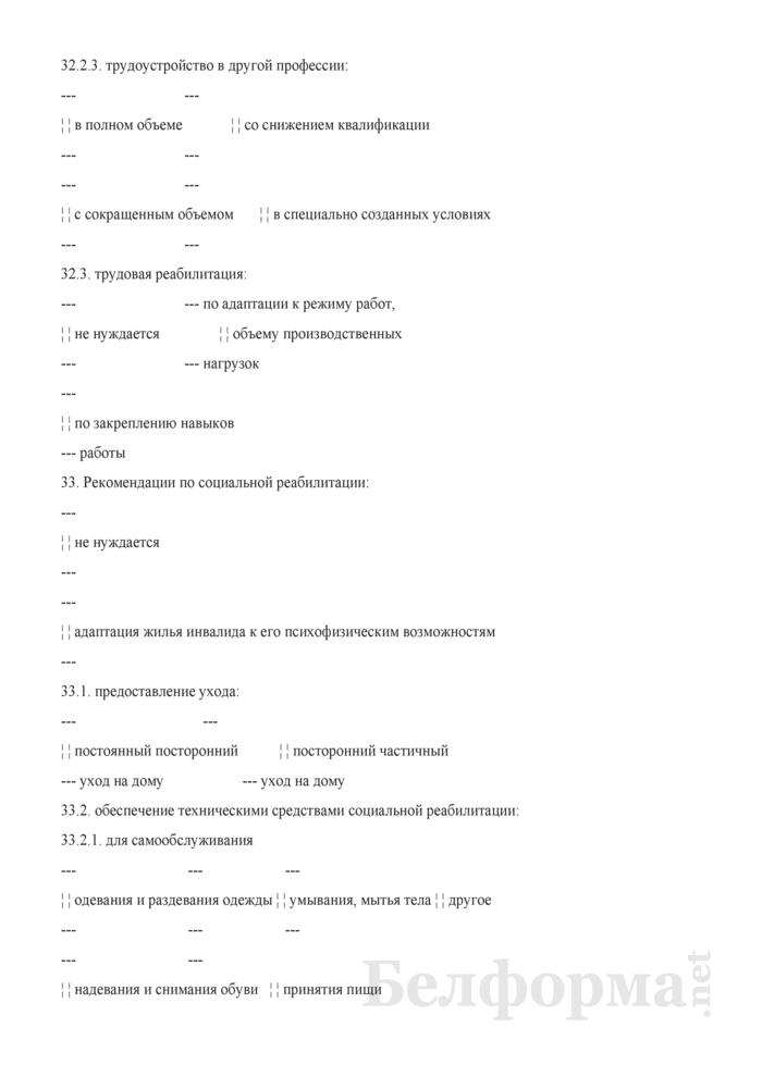 Карта учета инвалида в медико-реабилитационной экспертной комиссии. Форма № КИ-у/06. Страница 16