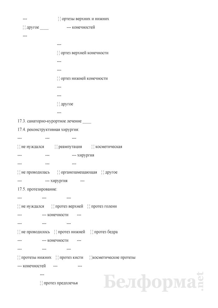Карта учета инвалида в медико-реабилитационной экспертной комиссии. Форма № КИ-у/06. Страница 5