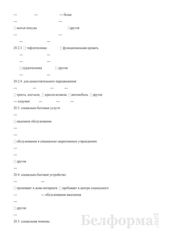Карта учета инвалида в медико-реабилитационной экспертной комиссии. Форма № КИ-у/06. Страница 9