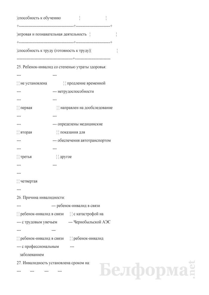 Карта учета ребенка-инвалида в медико-реабилитационной экспертной комиссии. Форма № КДИ-у/06. Страница 9