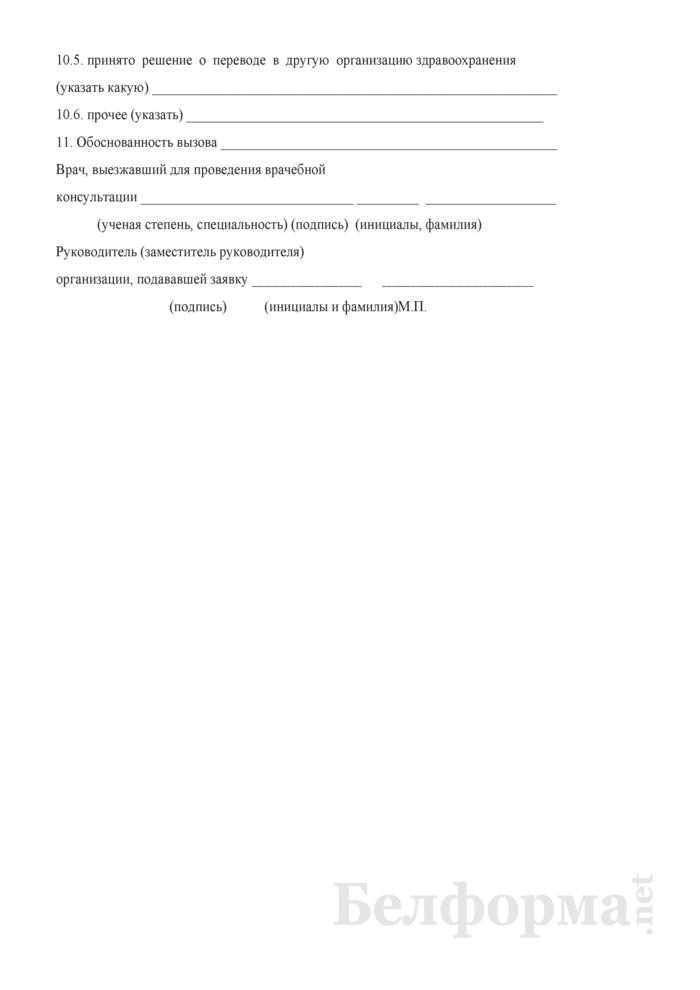 Карта учета результатов врачебной консультации (консилиума) (Форма № 3-цэмп/у-09). Страница 2