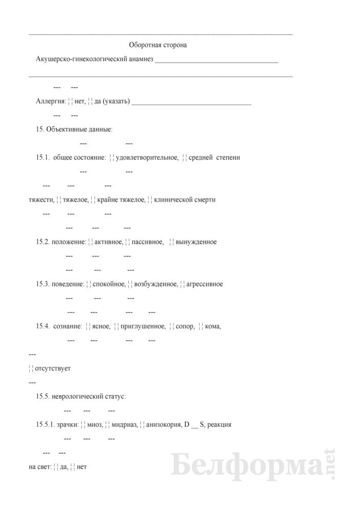 Карта вызова бригады скорой (неотложной) медицинской помощи (Форма № 110/у-09). Страница 3