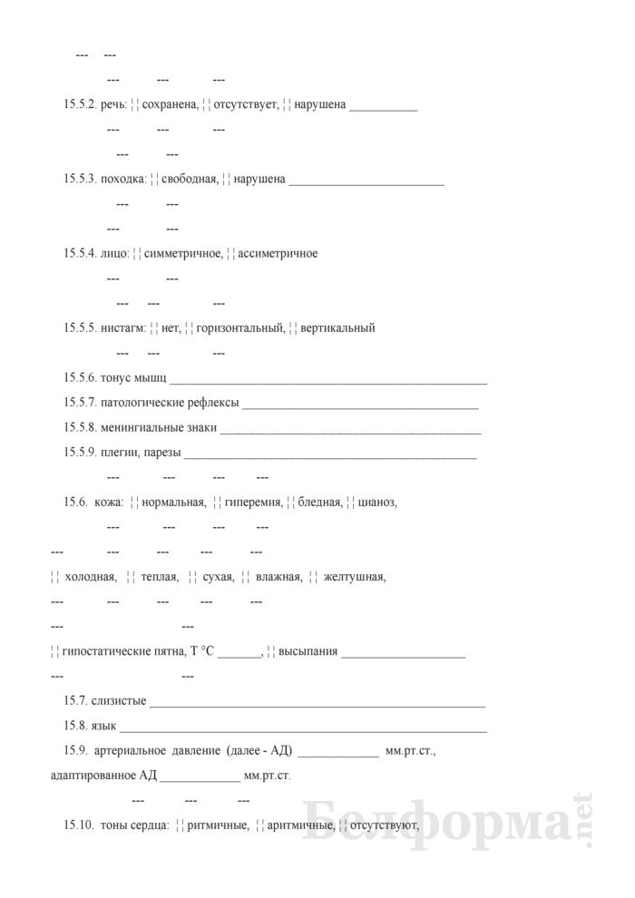 Карта вызова бригады скорой (неотложной) медицинской помощи (Форма № 110/у-09). Страница 4
