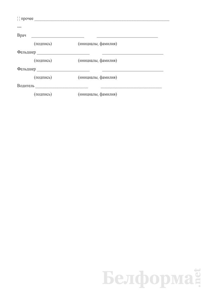 Карта вызова бригады скорой (неотложной) медицинской помощи (Форма № 110/у-09). Страница 10
