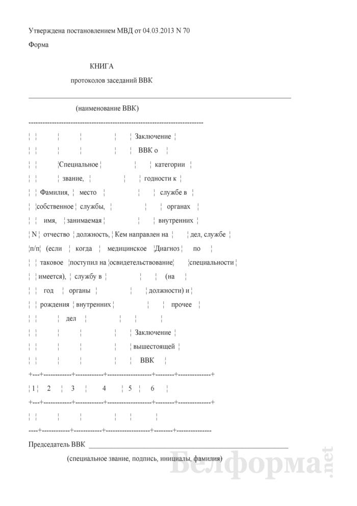 Книга протоколов заседаний ВВК (Форма). Страница 1