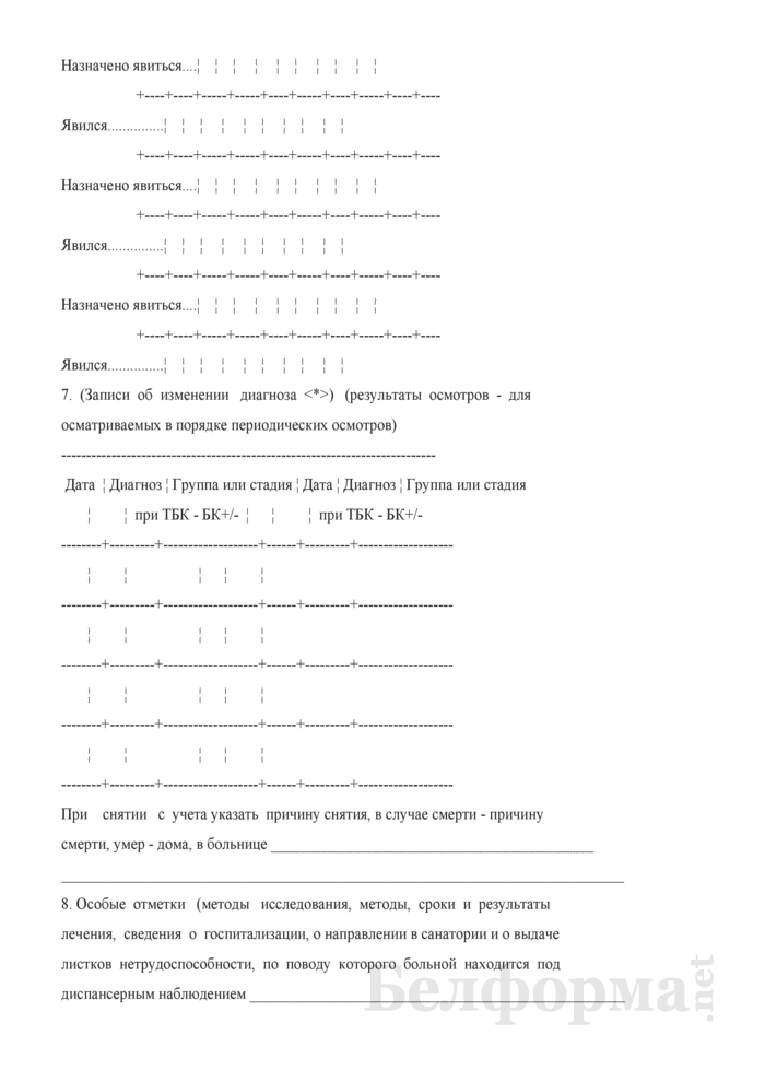 Контрольная карта диспансерного наблюдения. Форма № 30/у. Страница 2