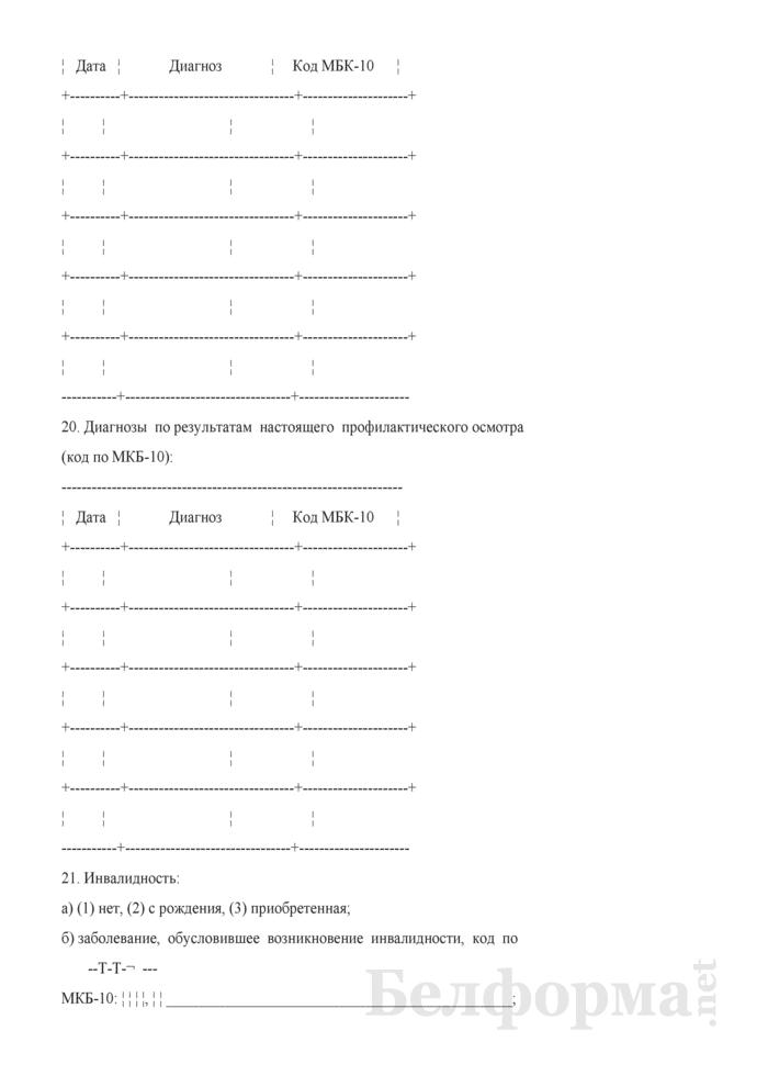 Должностная инструкция Водителя Мусоровоза