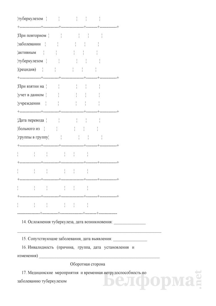 Контрольная карта диспансерного наблюдения за больным туберкулезом. Форма № 030-4/у. Страница 3
