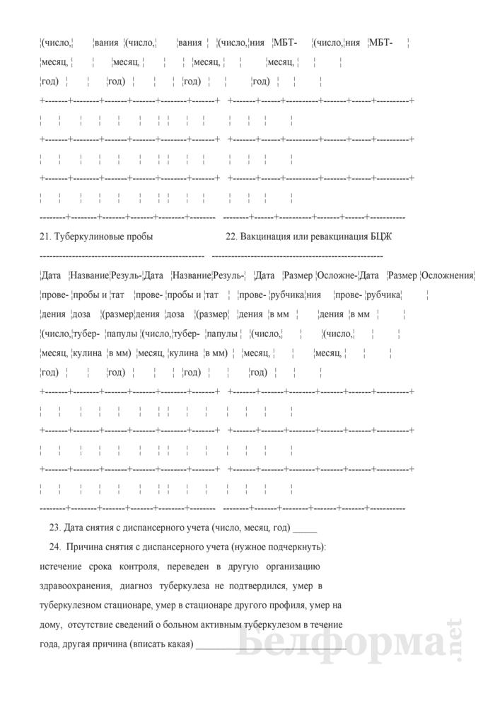 Контрольная карта диспансерного наблюдения за больным туберкулезом. Форма № 030-4/у. Страница 5