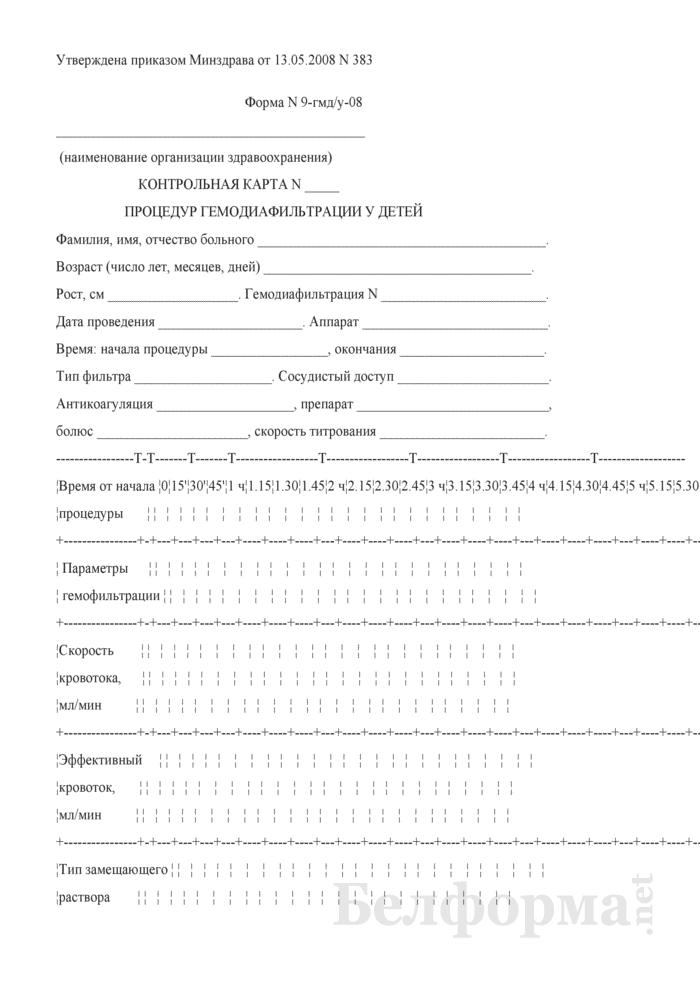Контрольная карта процедур гемодиафильтрации у детей. Форма № 9-гмд/у-08. Страница 1
