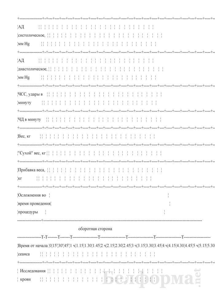 Контрольная карта процедур гемодиафильтрации у детей. Форма № 9-гмд/у-08. Страница 3