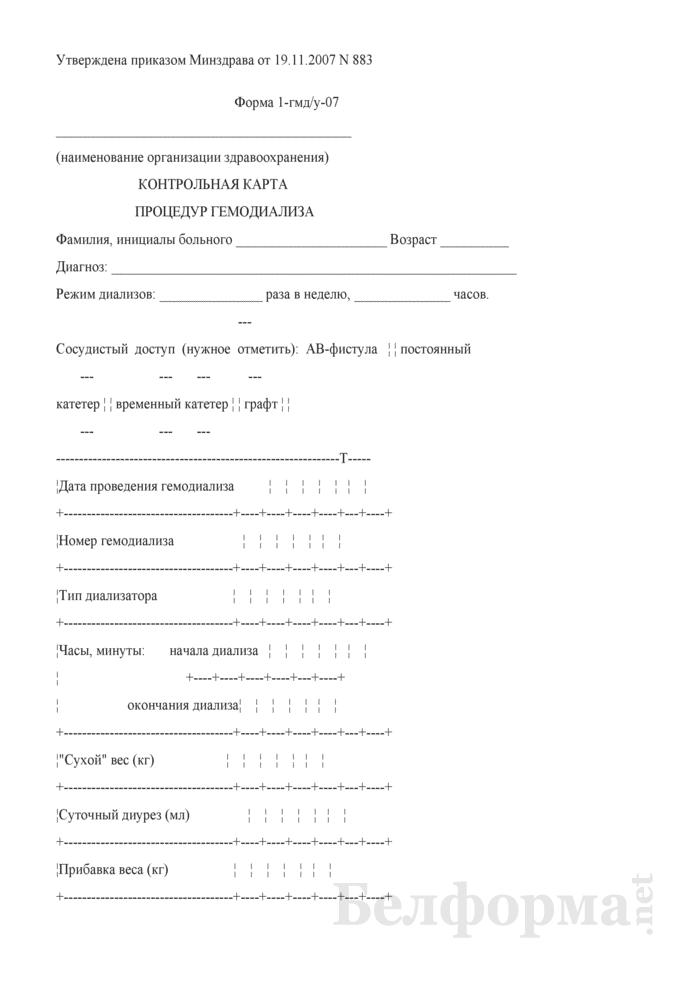 Контрольная карта процедур гемодиализа. Форма № 1-гмд/у-07. Страница 1