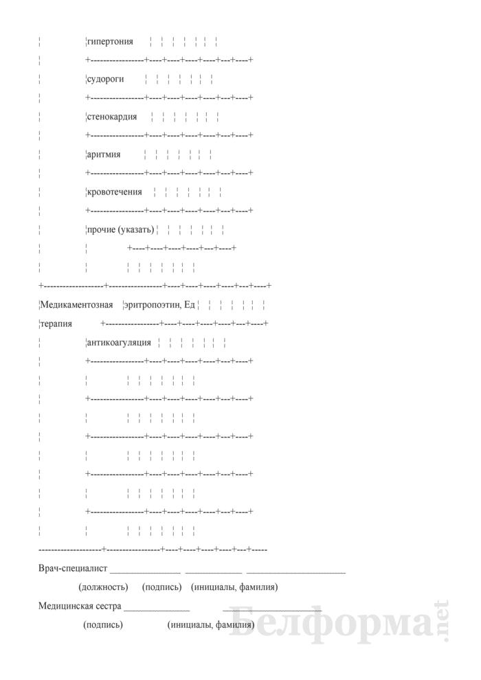 Контрольная карта процедур гемодиализа. Форма № 1-гмд/у-07. Страница 3