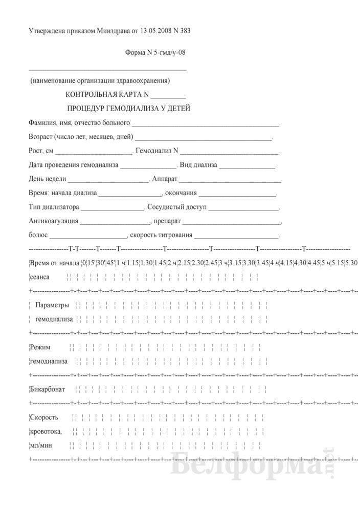 Контрольная карта процедур гемодиализа у детей. Форма № 5-гмд/у-08. Страница 1