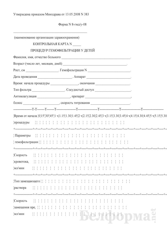 Контрольная карта процедур гемофильтрации у детей. Форма № 8-гмд/у-08. Страница 1