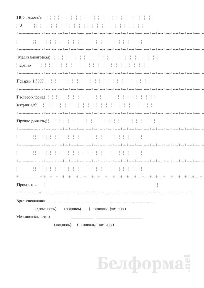 Контрольная карта процедур гемофильтрации у детей. Форма № 8-гмд/у-08. Страница 5