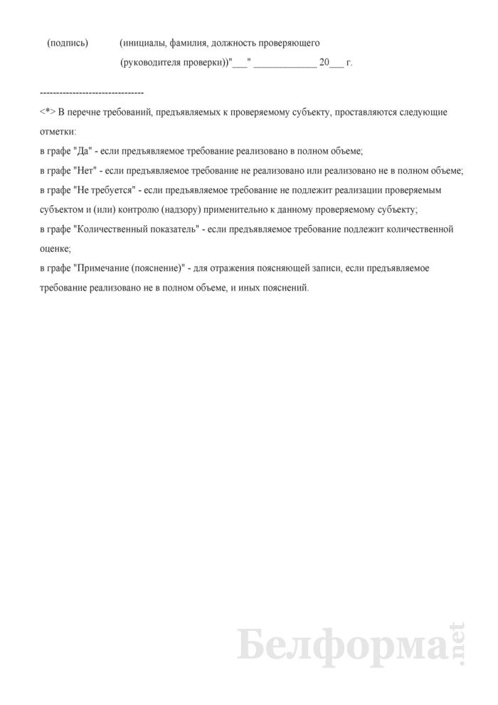Контрольный список вопросов (чек-лист), применяемый органами и учреждениями, осуществляющими государственный санитарный надзор. Страница 4