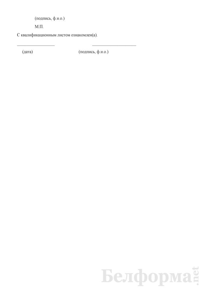Квалификационный лист. Страница 2