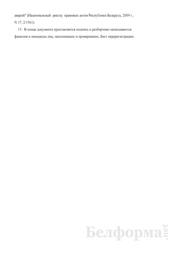 Лист перерегистрации (Форма № 36/10/4). Страница 6