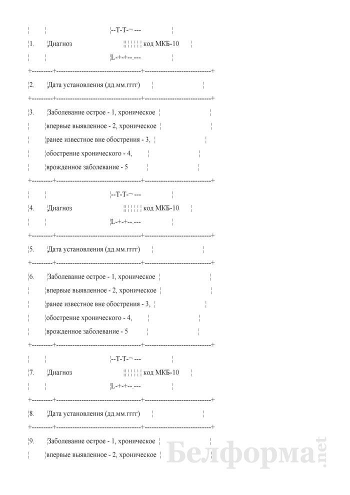 Лист регистрации пострадавшего от катастрофы на Чернобыльской АЭС, других радиационных аварий (Форма № 33/10/1). Страница 4